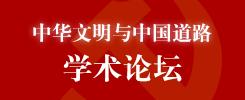 中华文明与中国道路学术论坛